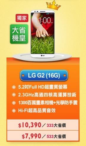 LG G2 大省