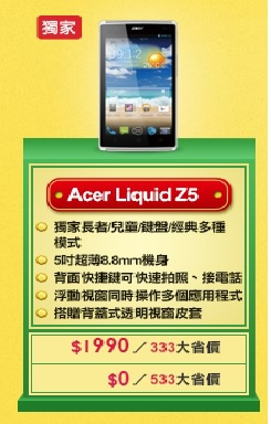 ACER Z5
