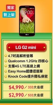 G2 mini