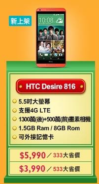 HTC 816
