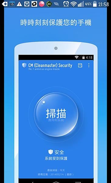 CM SECURITY1