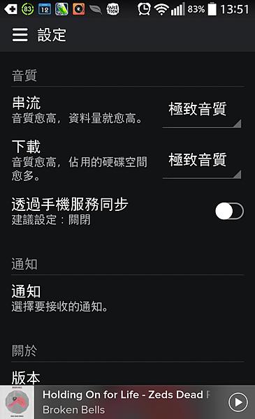 spotify 手機設定