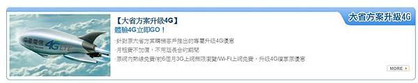 大省方案 4G
