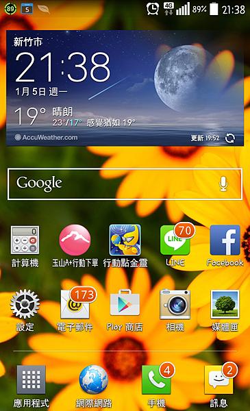 LG G2 4G設定