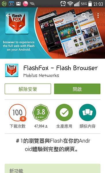 google play flash