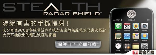 雷達電磁波手機防護貼片.jpg