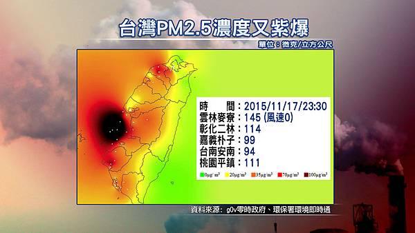 1118 CG11 台灣PM2點5濃度又紫爆_0.jpg