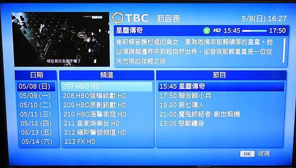 HBO節目表.JPG