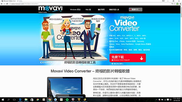 movavi video converter官網.png