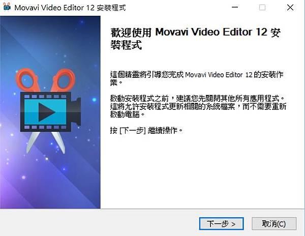 Movavi Video editor安裝.jpg
