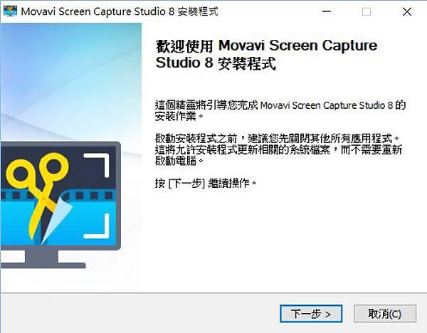 Movavi 的 Screen Capture Studio安裝.jpg