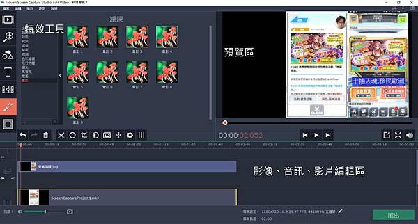 影片編輯畫面A.jpg