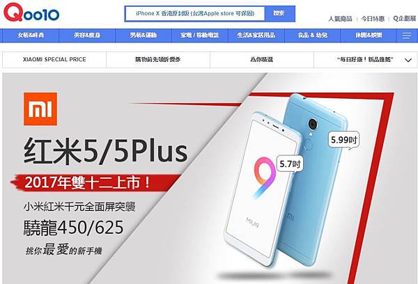 Qoo10買紅米5 plus手機.JPG
