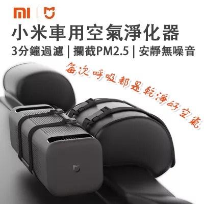 小米車用空氣淨化器.jpg
