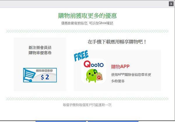 Qoo10註冊成功.JPG