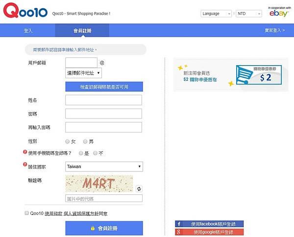 Qoo10註冊畫面.jpg