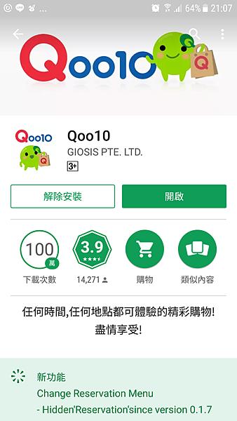 Qoo10 APP.png