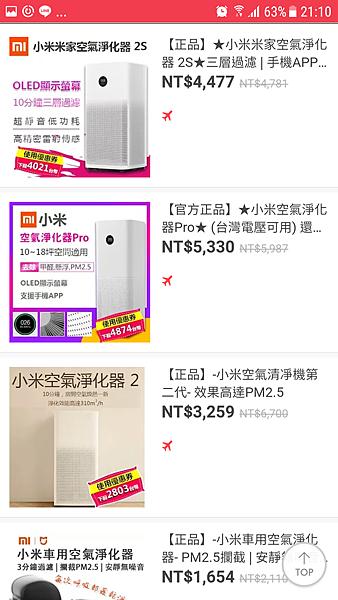 Qoo10 APP product.png