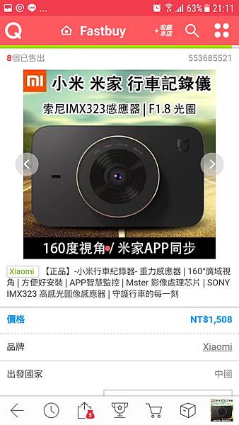 Qoo10 小米行車紀錄器.png