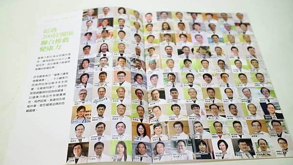超過200位醫師背書的健康力.JPG