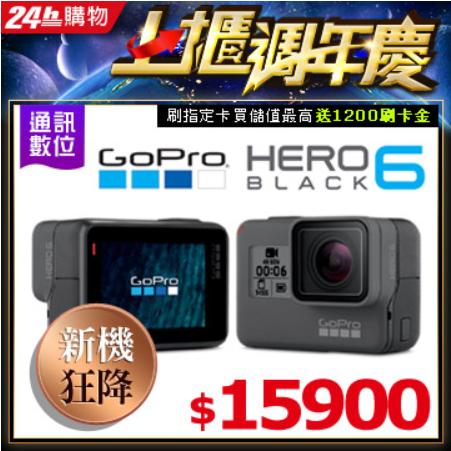 Gopro hero6 pchome