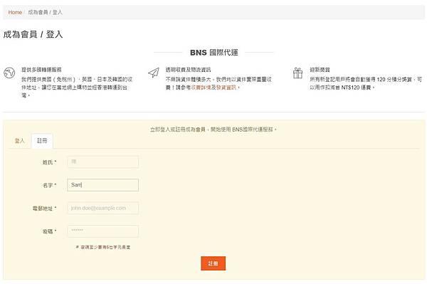 BNS國際代運註冊.JPG