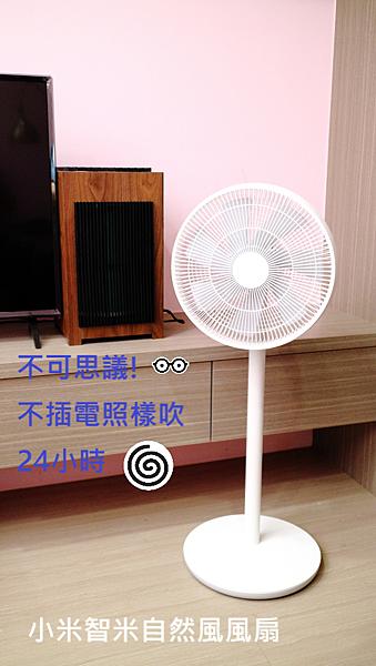 小米智米自然風風扇推薦.png