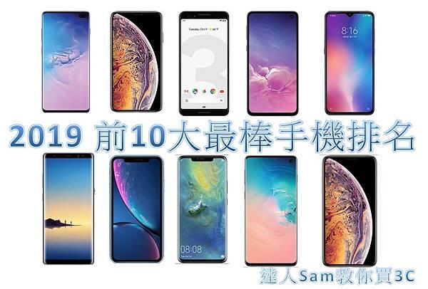 2019 前十大最棒手機排名.jpg