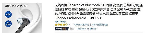 Taotronics TT-BH053真無線藍牙耳機AMAZON評價.JPG