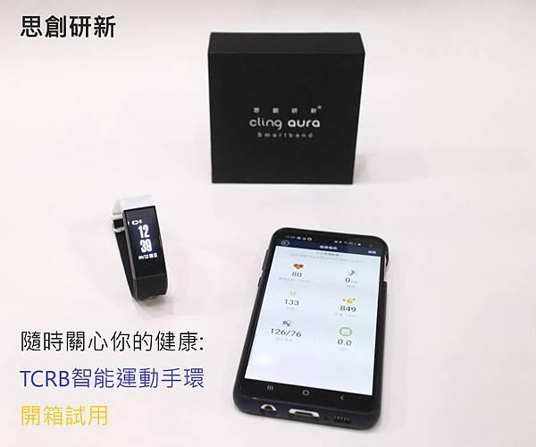思創研新-TCRD 智能運動手環 .jpg
