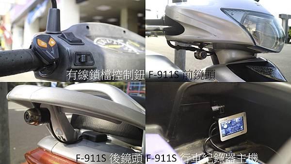 F-911S 機車行車紀錄器安裝照.JPG