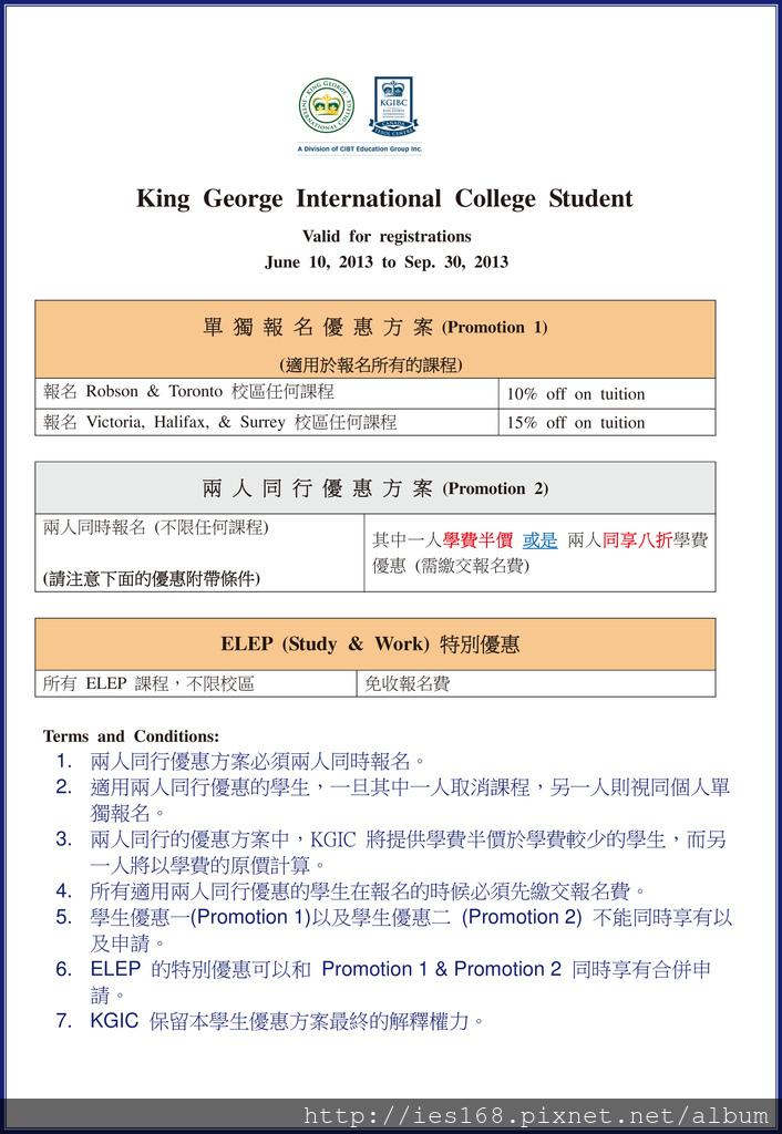 KGIC第三季優惠-2013