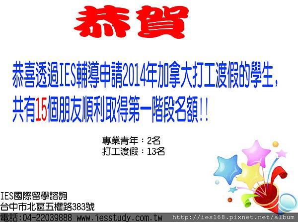 celebration for 2014 list