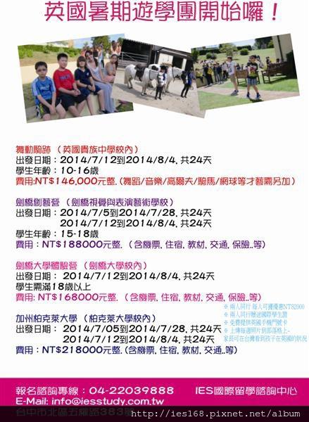 2014 uk dm (中型)