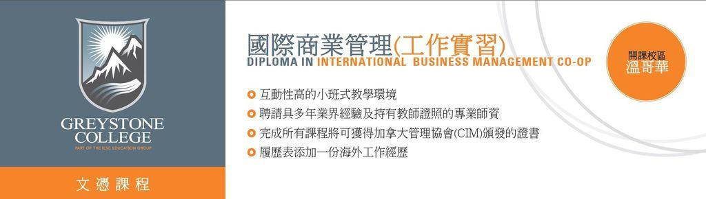 國際商業文憑