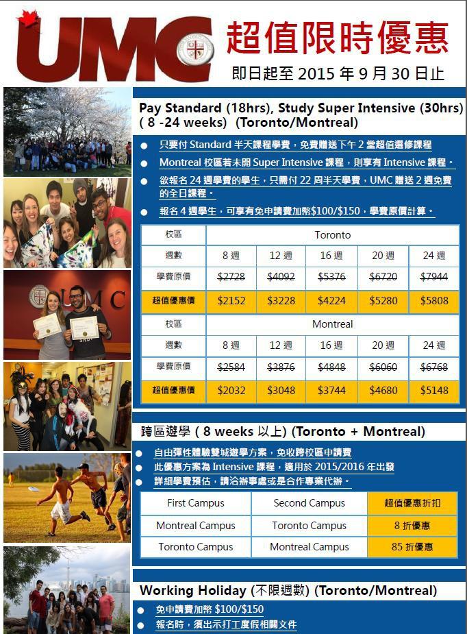 2015 summer promotion
