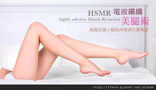 電波纖纖美腿術 小腿阻斷術