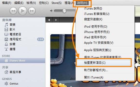 iTunes 檢查更新