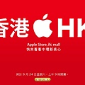 apple-hk.jpg