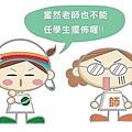 學生何苦為難老師07.jpg