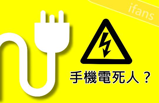 iPhone 電死人?充電時不能用手機?真的嗎?