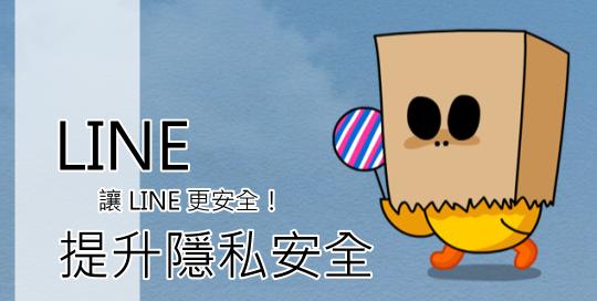 LINE20131117