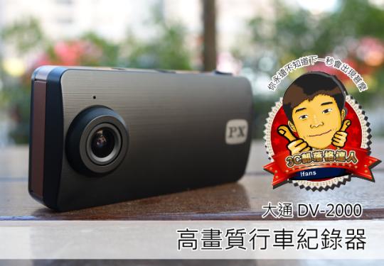 大通 DV2000