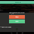 Screenshot_2014-03-20-20-37-48.png