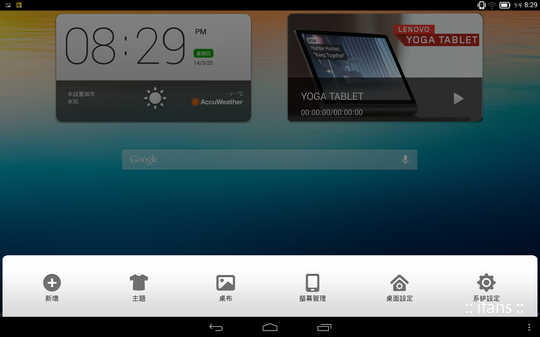 Screenshot_2014-03-20-20-29-59.png