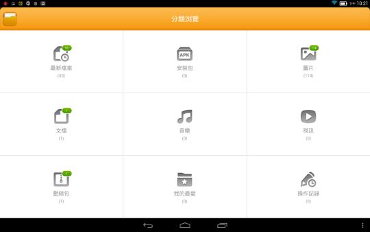 Screenshot_2014-03-20-22-21-33