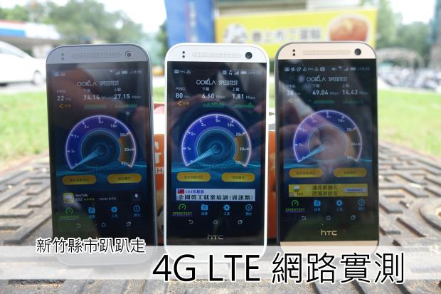 三大電信 4G LTE 網路訊號連線速度比較