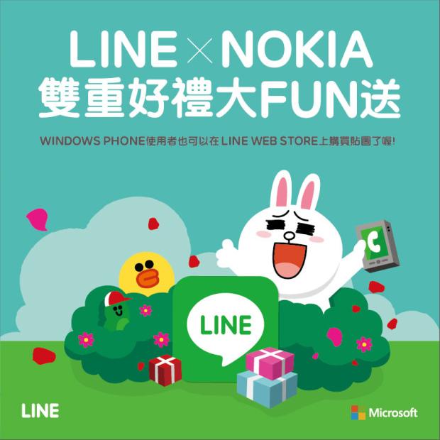 【產品圖2】凡購買Lumia 930可獲得NT$60 LINE指定卡點數,還可到LINE POP-UP STORE兌換獨家好禮,讓你盡情享受個人....jpg