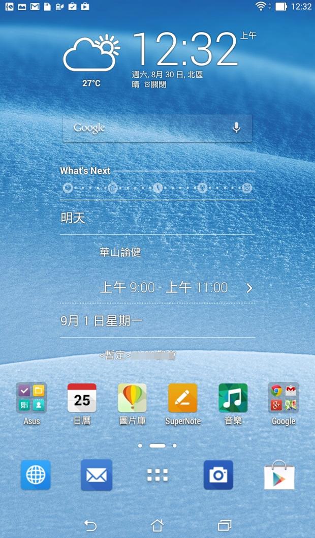Screenshot_2014-08-30-00-32-59
