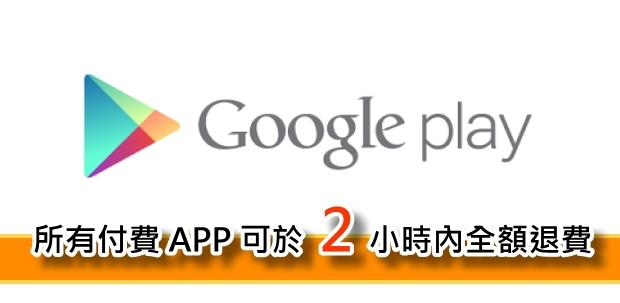 Google Play 所有付費 APP 可於兩小時內全額退費